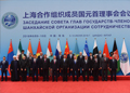 Шанхайская Организация Сотрудничества
